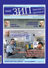 Магазин ЗИП 109