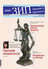 Магазин ЗИП 106