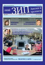 Магазин ЗИП 110