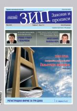 Магазин ЗИП 112
