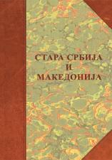 СТАРА СРБИЈА И МАКЕДОНИЈА