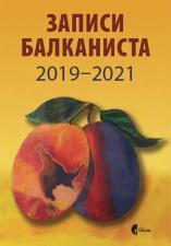 ЗАПИСИ БАЛКАНИСТА 2019-2021