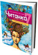 """Српски језик 7, читанка """"Умeтнoст рeчи"""""""